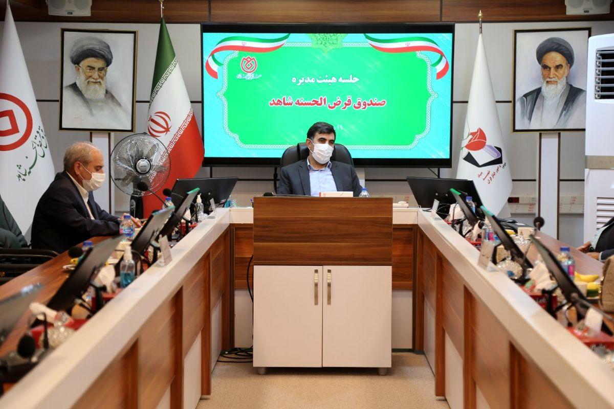 جلسه هیئت مدیره صندوق قرض الحسنه شاهد برگزار شد