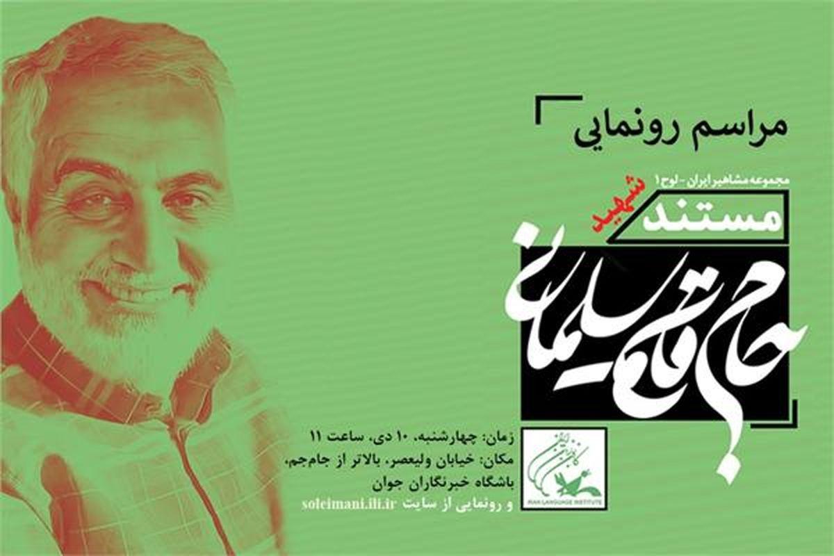 رونمایی از مستند «حاج قاسم سلیمانی» توسط کانون زبان ایران