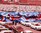 قیمت روز خودرو پنجشنبه 30 اردیبهشت + جدول