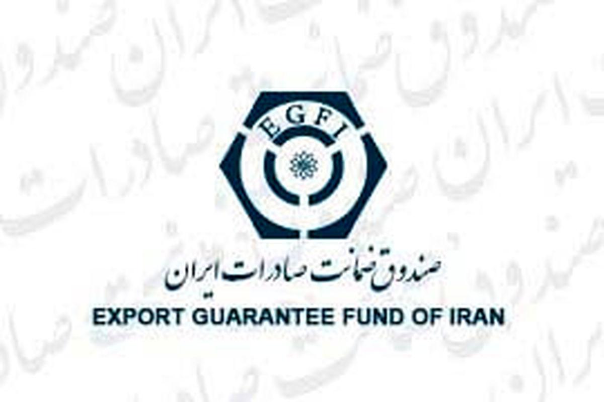 گسترش دو برابری چتر پوششهای صادراتی توسط صندوق ضمانت صادرات ایران