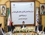 لزوم اصلاح وبازبینی اساسنامه صندوق با شرایط جدید کشور