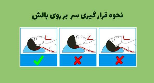 به این ۵ دلیل به پهلوی چپ بخوابید!
