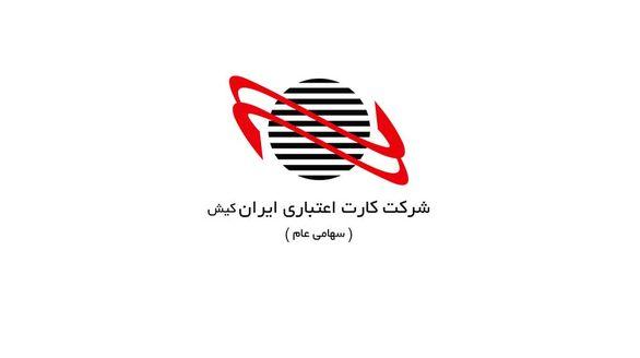 پیام مدیر عامل ایران کیش به مناسبت نوروز