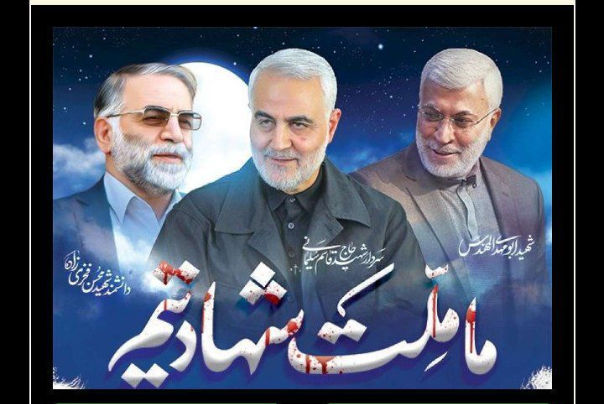 Appreciation of the selected call for production and publication of content on the subject of Martyr Haj Qasem Soleimani, Martyr Abu Mahdi Al-Mohandes and Martyr Fakhrizadeh in the Fajr decade