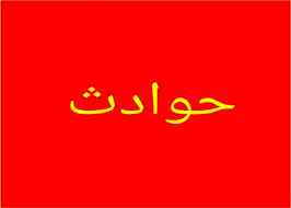 زنده زنده سوختن 4 نفر در زنجان