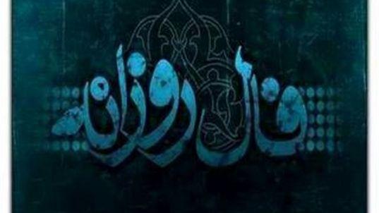 فال روزانه جمعه 24 آبان 98 +فال حافظ و فال تولد 98/08/24