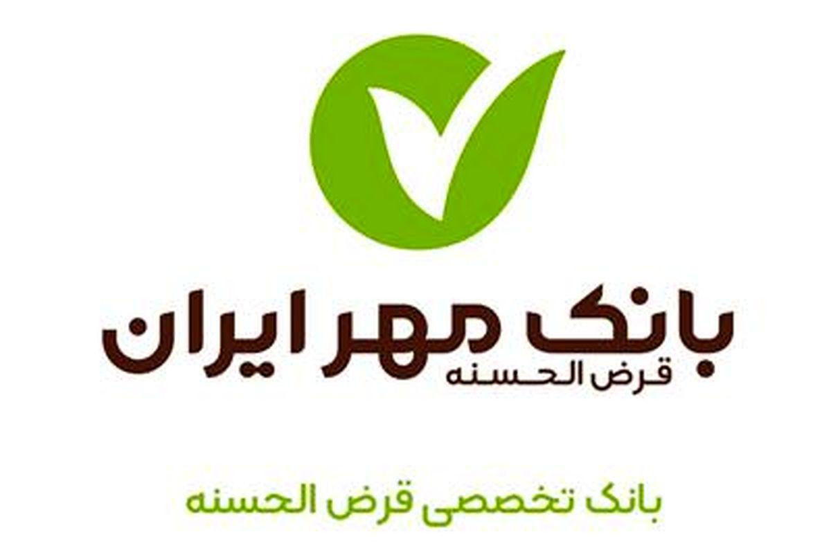 اعلام ساعات کاری شعب بانک مهرایران در ایام لیالی قدر