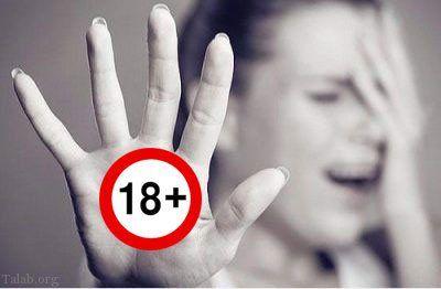 تجاوز جنسی و خونین داماد قبل از مراسم عقد به دختر جوان در پارکینگ + جزئیات