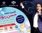 بانک رفاه کارگران آیین گرامیداشت روز پرستار و نکوداشت شب یلدا را به صورت مجازی برگزار می کند