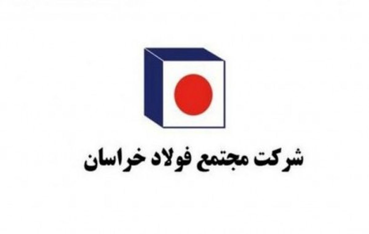 پروژه کارخانه کنسانتره سازی سنگان (فولاد خراسان) دوباره راه اندازی شد