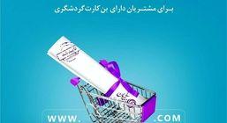 خرید الکترونیک انواع بیمه برای مشتریان بانک گردشگری