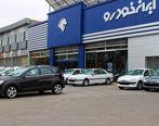 افزایش قیمت محصولات ایران خودرو صحت دارد ؟