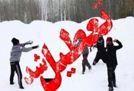 تعطیلی مدارس چهارشنبه 16 بهمن
