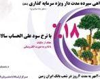 آغاز فروش گواهی سپرده مدت دار ویژه سرمایه گذاری بانک ایران زمین از 20 مهر در سراسر کشور