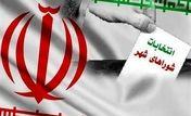 نتیجه کامل انتخابات شورای شهر تهران بهمراه تعداد آرا تمام افراد