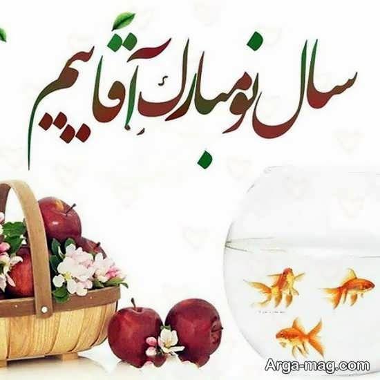عکس تبریک عید نوروز زیبا و جدید