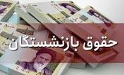 زمان واریز حقوق خرداد ماه بازنشستگان