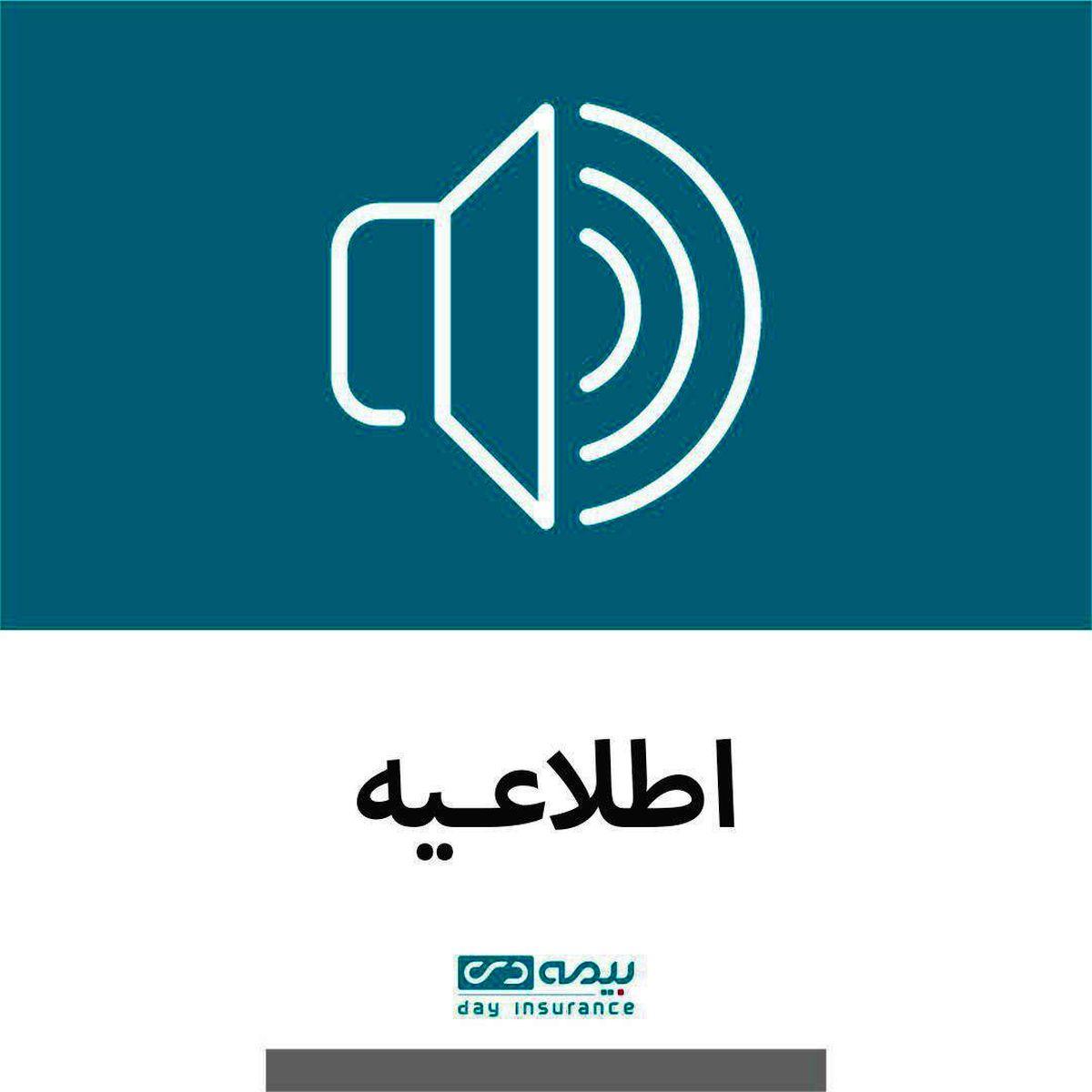 اطلاعیه برگزاری مجمع شرکت بیمه دی