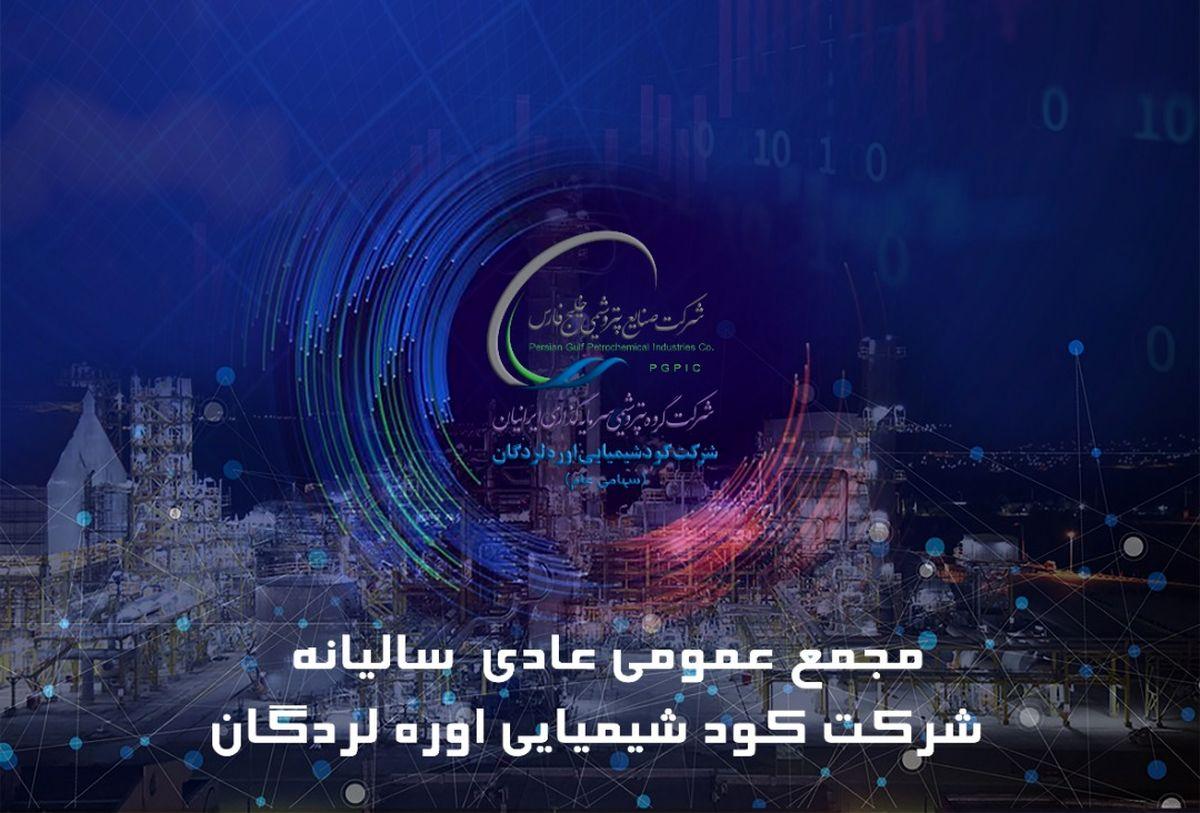 مجمع سالیانه شلرد، فردا برگزار میشود