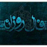 فال روزانه جمعه 5 مهر 98 + فال حافظ و فال روز تولد 98/7/5