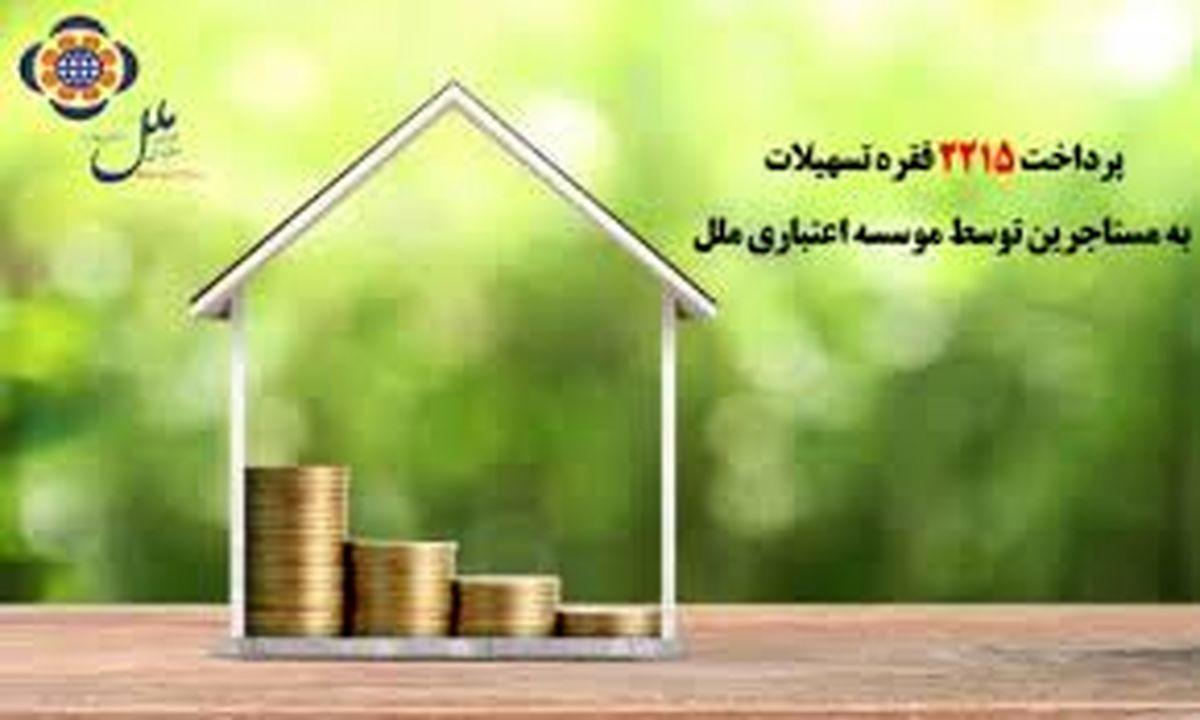 پرداخت 2215 فقره تسهیلات به مستاجرین توسط موسسه اعتباری ملل