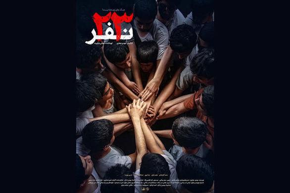 اکران «۲۳ نفر» از ۱۳ آذر/ رونمایی از پوستر فیلم
