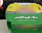 ماجرای فروش کالباس خوک در مشهد چیست ؟