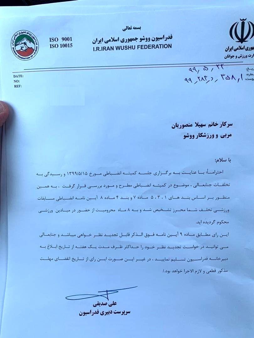 خواهران منصوریان محروم شدند