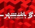 اختلال خدمات الکترونیکی بانک شهر به علت تغییر در ساعت رسمی کشور