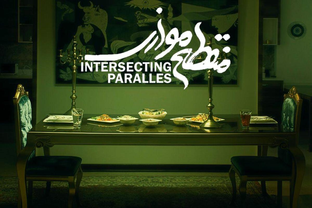منقطع موازی، در جشنواره فیلم کوتاه تهران