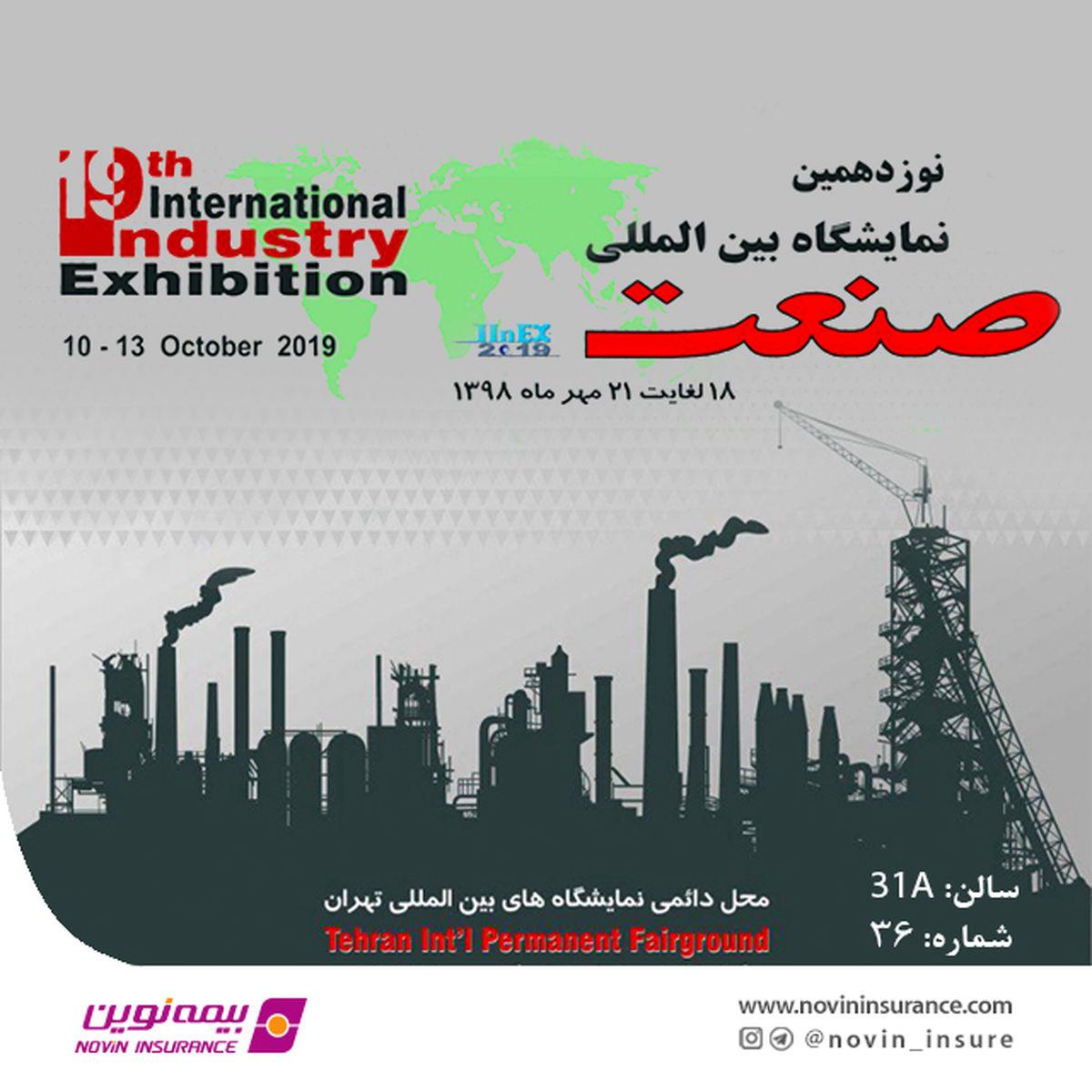 حضور فعال بیمه نوین در نمایشگاه بینالمللی صنعت تهران