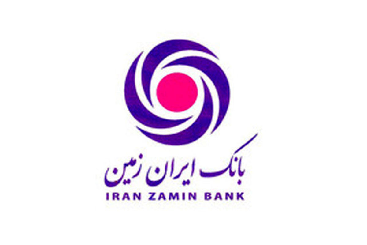 تقدیر موسسه عالی آموزش بانکداری از روسای موفق شعب بانک ایران زمین