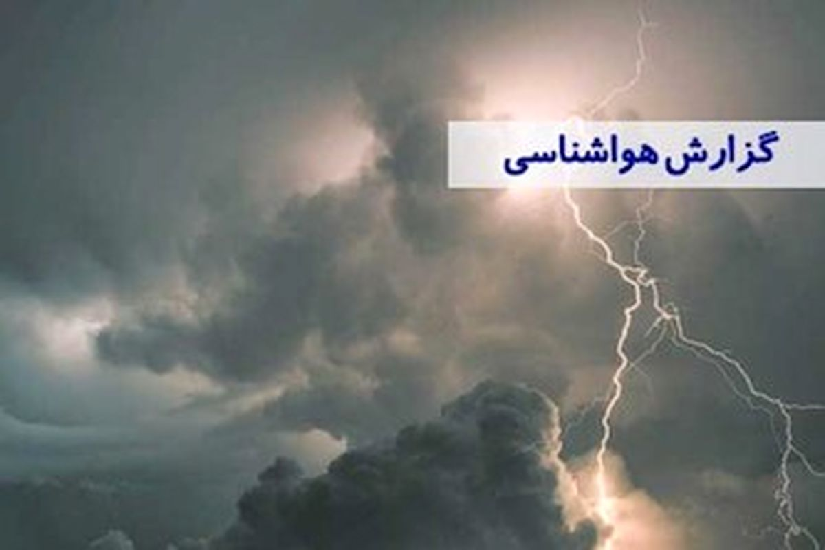 امروز آخرین روز بارش در تهران در هفته جاری