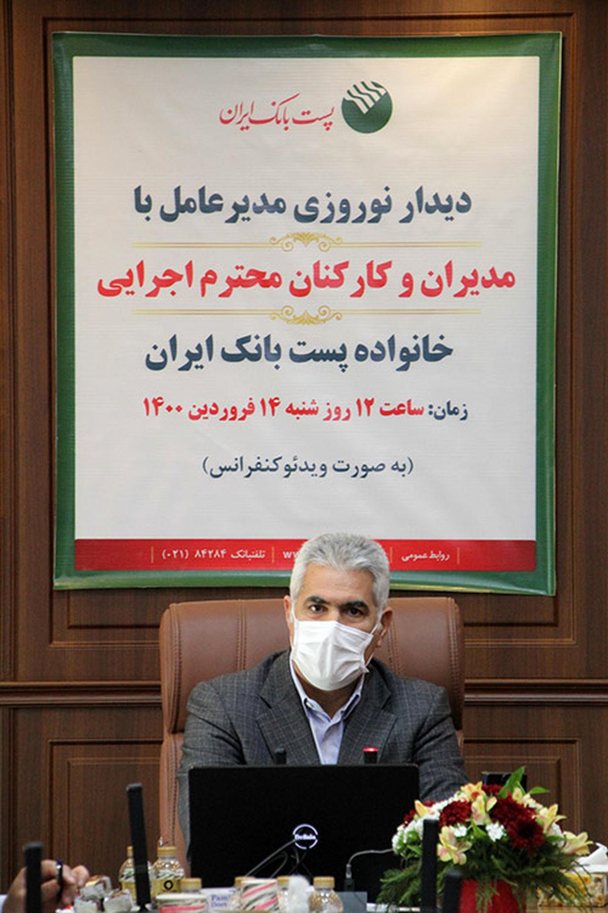 توسعه اقتصاد دیجیتال اولویت پست بانک ایران در سال 1400 است