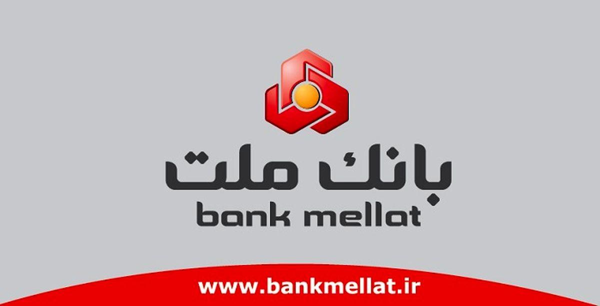 جزئیات آزمون استخدامی بانک ملت در سال 1400
