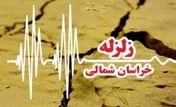 زلزله مهیب در خراسان شمالی + آمار خسارات
