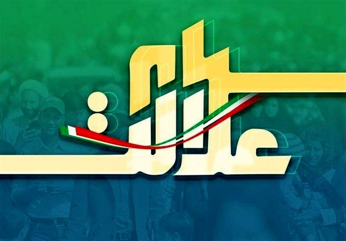 ارزش روز سهام عدالت یکشنبه 9 خرداد