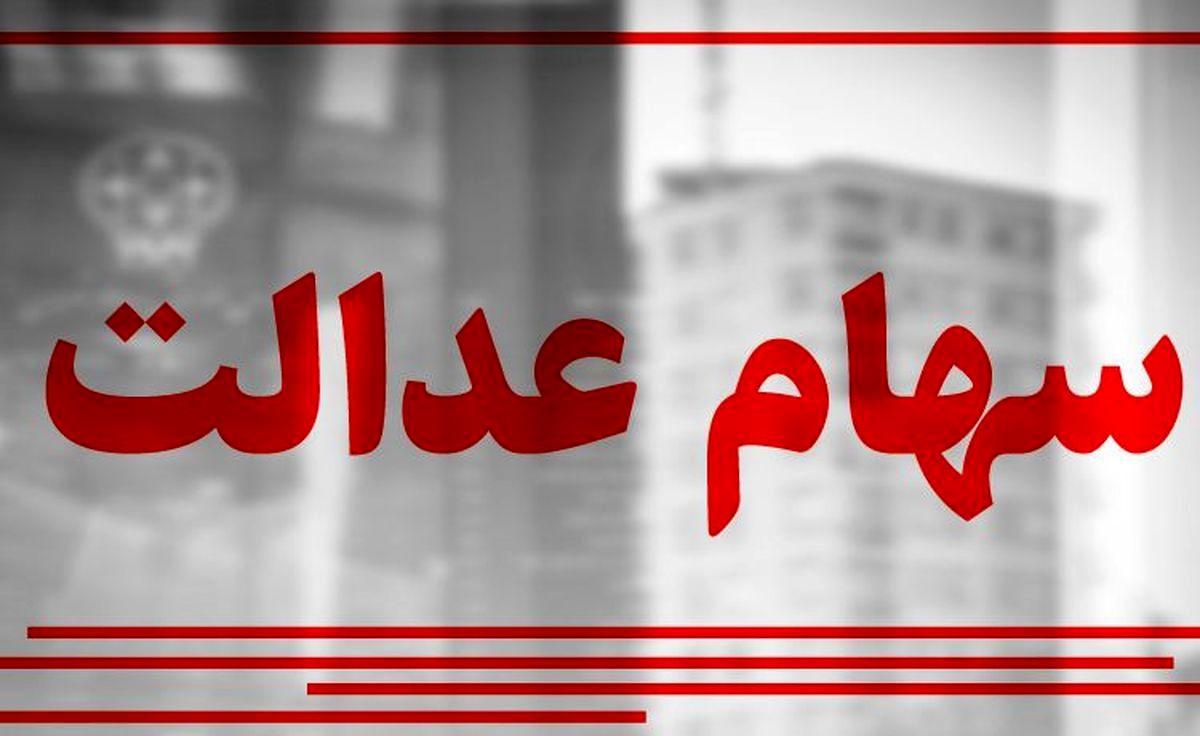 ارزش روز سهام عدالت دوشنبه 24 شهریور