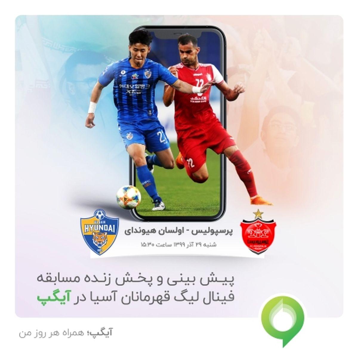 پخش زنده فینال جام باشگاههای آسیا از آیگپ