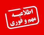 تهران تعطیل میشود! + جزئیات