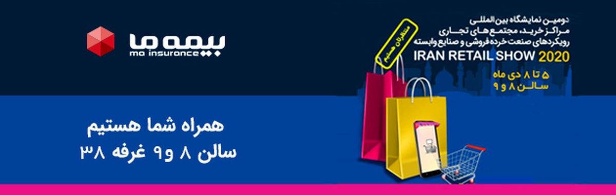 """حضور بیمه """"ما"""" در دومین نمایشگاه iran retail show"""