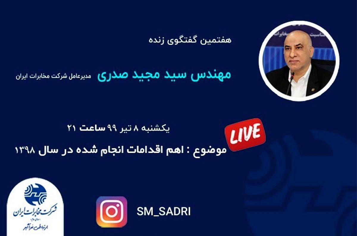 هفتمین برنامه زنده اینستاگرامی مدیرعامل شرکت مخابرات ایران