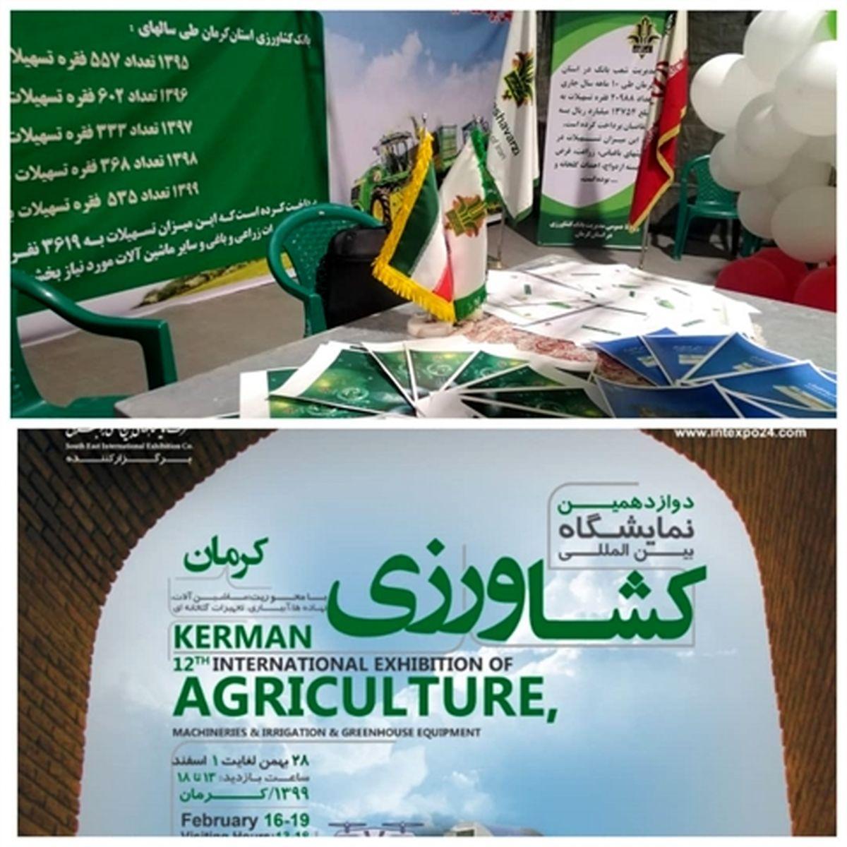 حضور بانک کشاورزی دردوازدهمین نمایشگاه بین المللی کشاورزی