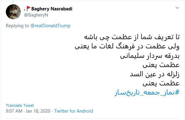 نظرات تند کاربران به یاوهگوییهای ترامپ به زبان فارسی