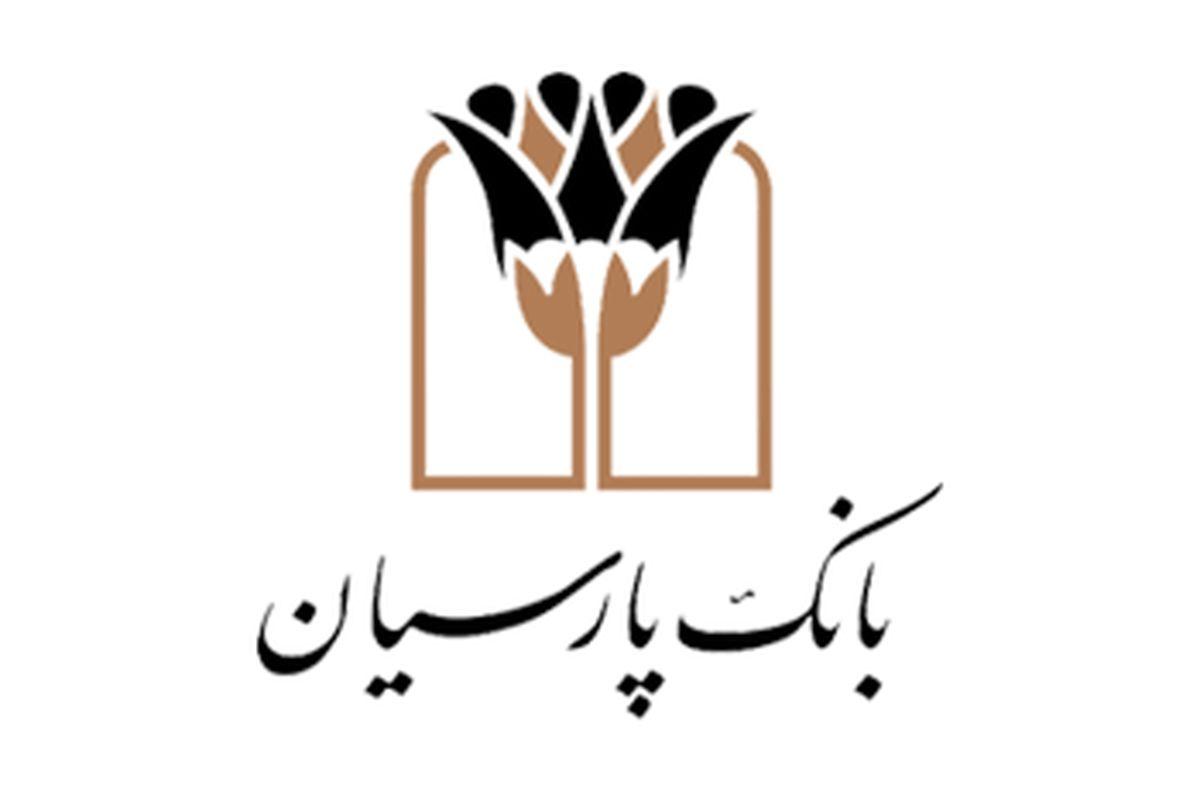 اهدای بسته های نوشت افزار به دانش آموزان کم بضاعت از سوی بانک پارسیان