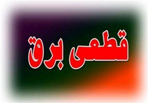 برق ۱۱ مرکز حساس تهران قطع شد