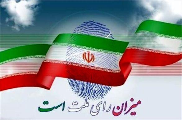 رد صلاحیت همه کاندیداهای اصلاحطلبان در استان البرز