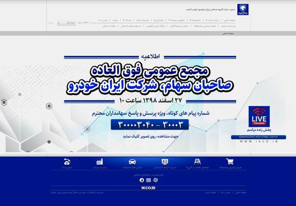 مجمع فوق العاده آنلاین صاحبان سهام ایرانخودرو