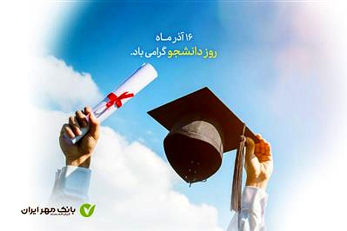 طرحهای ویژه بانک مهر ایران برای دانشجویان