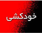 خودکشی بازیگر ایرانی در لایو اینستاگرام جنجال به پا کرد + جزئیات